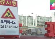 3천억 들인 도로, 차 못다니는 사연? '막무가내 행정'