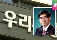우리은행장 최종 후보에 이광구…'서금회' 논란 증폭
