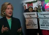백인 경찰 불기소 논란…부시·힐러리 사법 개혁 촉구