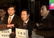 """야당 """"박 대통령, 또다시 수사 가이드라인 제시"""" 반발"""