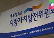 [국회] 서울-광역시 기초의회 폐지 추진…찬반 양론 팽팽