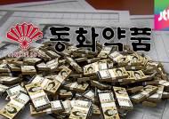 명품 선물에 월세 대납…동화약품, 50억대 리베이트