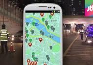 음주운전 정보 앱 써보니…30분 만에 '단속 중' 표시
