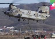 혹한 속 식량·무기 공중수송작전…육해공군 합동훈련