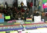 인권헌장 무산 항의…성소수자 인권단체, 사흘째 농성