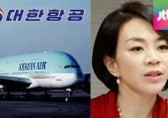 """'땅콩 회항'조현아 """"모든 보직 사퇴"""" … 부사장은 유지"""