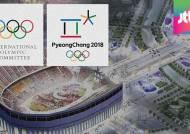 """""""평창 동계올림픽 일본과 분산 개최 반대한다"""" 50.5%"""