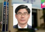 금융권 '서금회 영향력' 논란 증폭…인사 신뢰도 추락