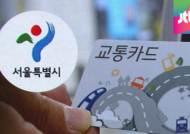 서울 대중교통 환승 제한…1~2년마다 한 번씩 자동 인상?