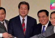 공무원 연금개혁-자원외교 국조 … 여야 '빅딜' 성사