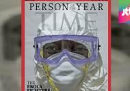 타임지, 2014 '올해의 인물'에 에볼라 치료 의료진 선정