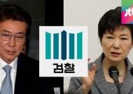 '문건은 허위다' 검찰, 청와대 가이드라인 따라 수사 끝?
