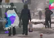 [날씨] 기온 '뚝'…내일 강추위에 곳곳 큰 눈 소식도