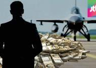 방산업체, 전투기 정비대금 240억 빼돌려…로비 수사