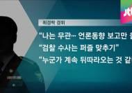 청와대 문건 유출 의혹 조사받던 경찰 자살