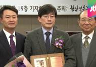 JTBC 손석희 보도담당사장, 제13회 '송건호 언론상'수상