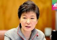 박 대통령, '동생 출석' 침묵…종북 논란엔 우려 표명