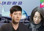 '땅콩 회항' 조현아, 내일 피의자 신분 소환