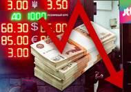 루블화 가치 폭락…러시아, 1998년 금융위기 재연되나