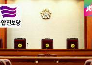 헌재, 통진당 해산심판 19일 선고…'국면전환용' 주장도