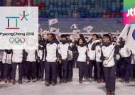 """""""평창올림픽 종합 4위 목표""""…단체-주무부처 반응은"""