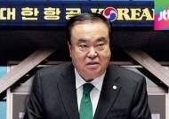 문희상, 대한항공 측에 '취업 청탁' 시인…야당 곤혹