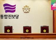 통합진보당 운명 19일에 결정된다…헌재, 해산심판 선고