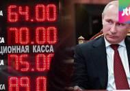 러시아 금융 불안에 물품·외화 사재기…부도 위기 확산