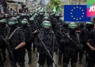 "EU법원 ""하마스, 테러단체서 제외해야""…이스라엘 반발"