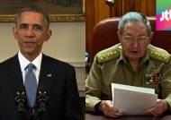 손 맞잡은 미국과 쿠바…53년 만에 국교 정상화 합의
