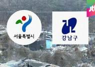 서울시-강남구, 구룡마을 개발 전격 합의…불씨 여전