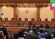 헌재, 통합진보당 해산 결정
