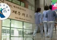 '장애아 출산' 첫 산재 인정…제주의료원 간호사 승소