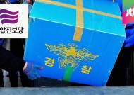 경찰, '국보법위반 혐의' 코리아연대 등 8곳 압수수색
