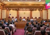 정치적 영향력 커진 헌법재판소…고비 때마다 운명 갈라