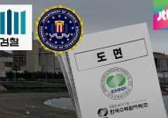 """""""원전 해커, 좀비PC 사용 … 전문가 집단"""""""