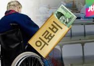 고령화에 폭증하는 노인 의료비…10년 새 5배나 증가