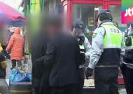 [탐사플러스] '전과도 알 수 없어'…불법체류자 문제 심각