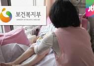 """정부 """"에이즈 환자도 입원 가능""""…요양병원 강력 반발"""