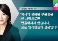 불난 집에 기름을?…조현민 전무 '반성문' 메일 논란
