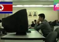 북 인터넷 마비됐다 복구…미국의 보복성 공격 가능성