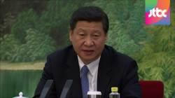 공청단 핵심 링지화 낙마 … 힘 빠진 중국 '파벌 권력'