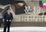 [앵커브리핑] 2015년 박근혜 정부의 경제정책과 '분(粉)'