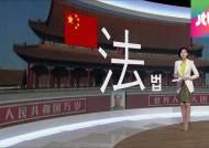 중국 올해의 한자 '법(法)'…시진핑 '의법치국' 영향