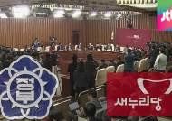 사학·군인연금 개혁 없던 일로…새누리당, 정부 질타