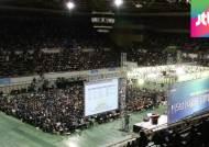 '물수능'에 소신 지원…주요 대학 정시 경쟁률 상승