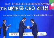 2015 '대한민국 CEO 대상' 시상식 열려…18명 수상