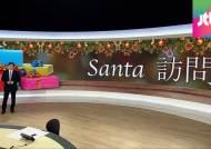 [앵커브리핑] 크리스마스이브 'Santa 訪問'