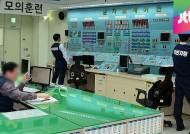 '원전 공격' 위협 아직은 잠잠…한수원, 비상태세 유지