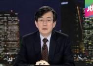 [JTBC 뉴스룸 오프닝] 12월 25일